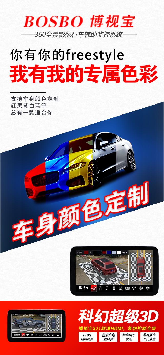 X21功能車身顏色.jpg