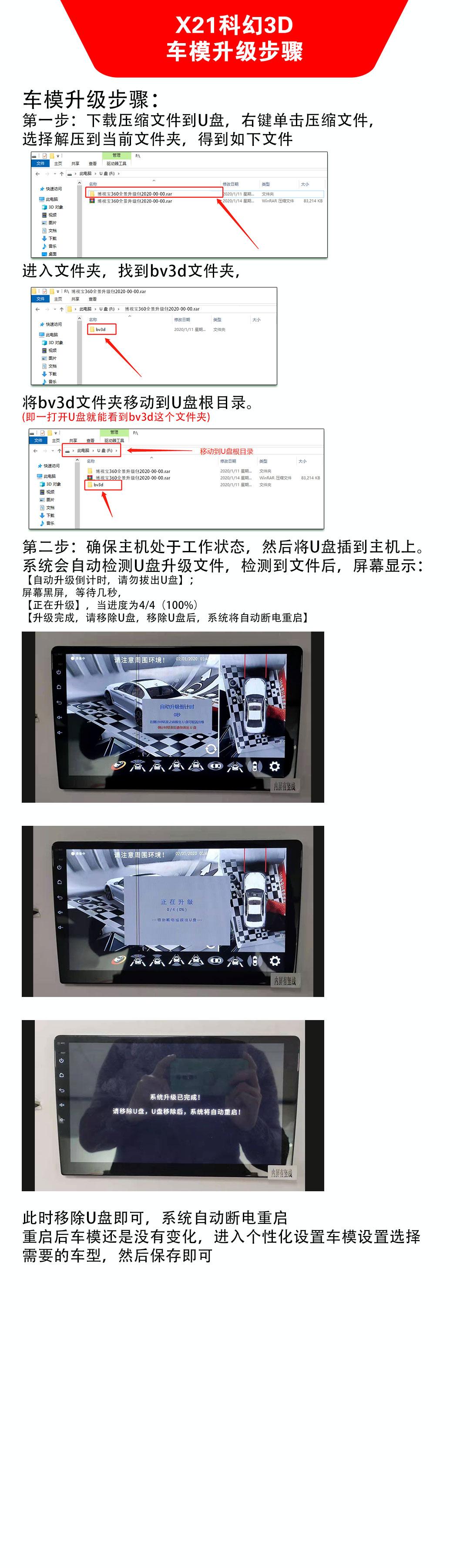 X21車模升級說明.jpg