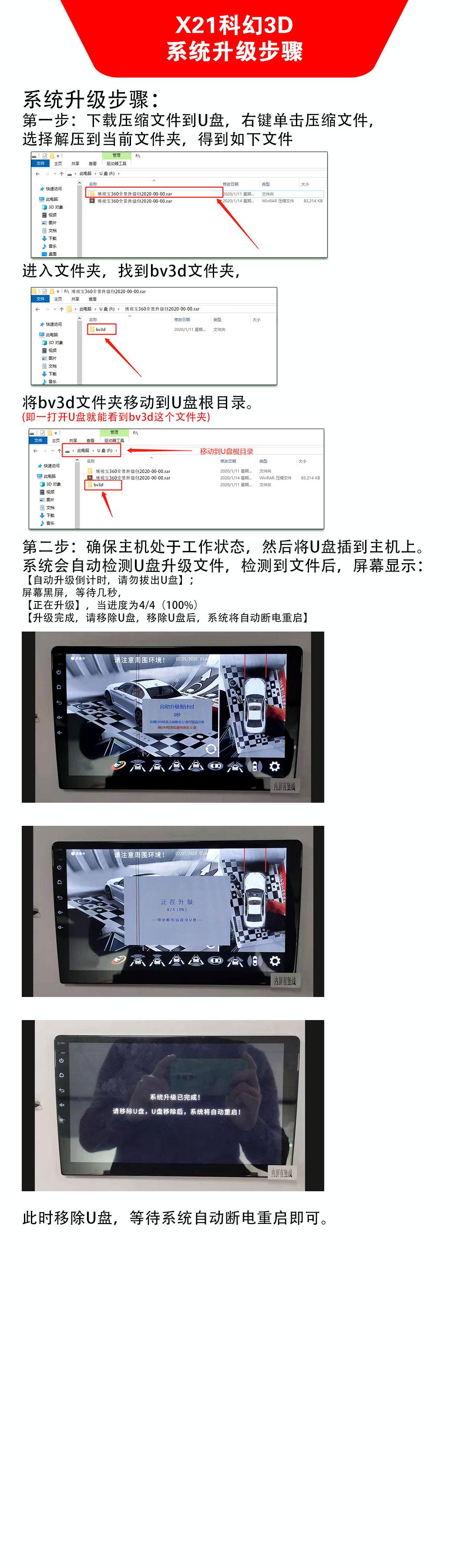 X21升級說明.jpg
