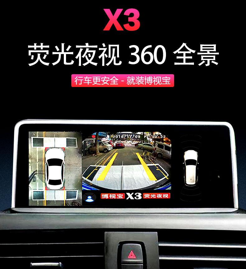 X3詳情頁_02.jpg