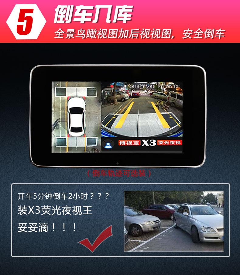 X3詳情頁_09.jpg