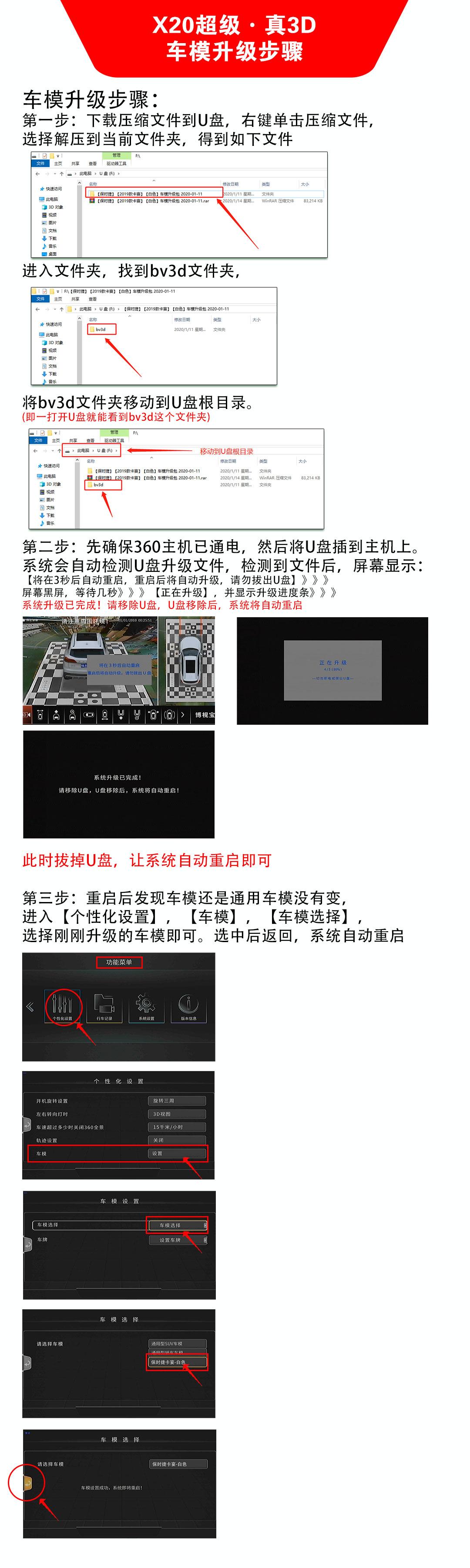 X20車模升級說明.png