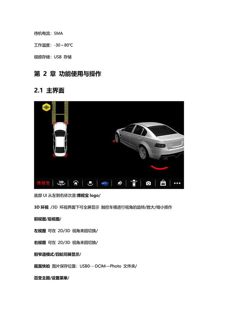 X9全景導航一體機-使用指南_3.jpg