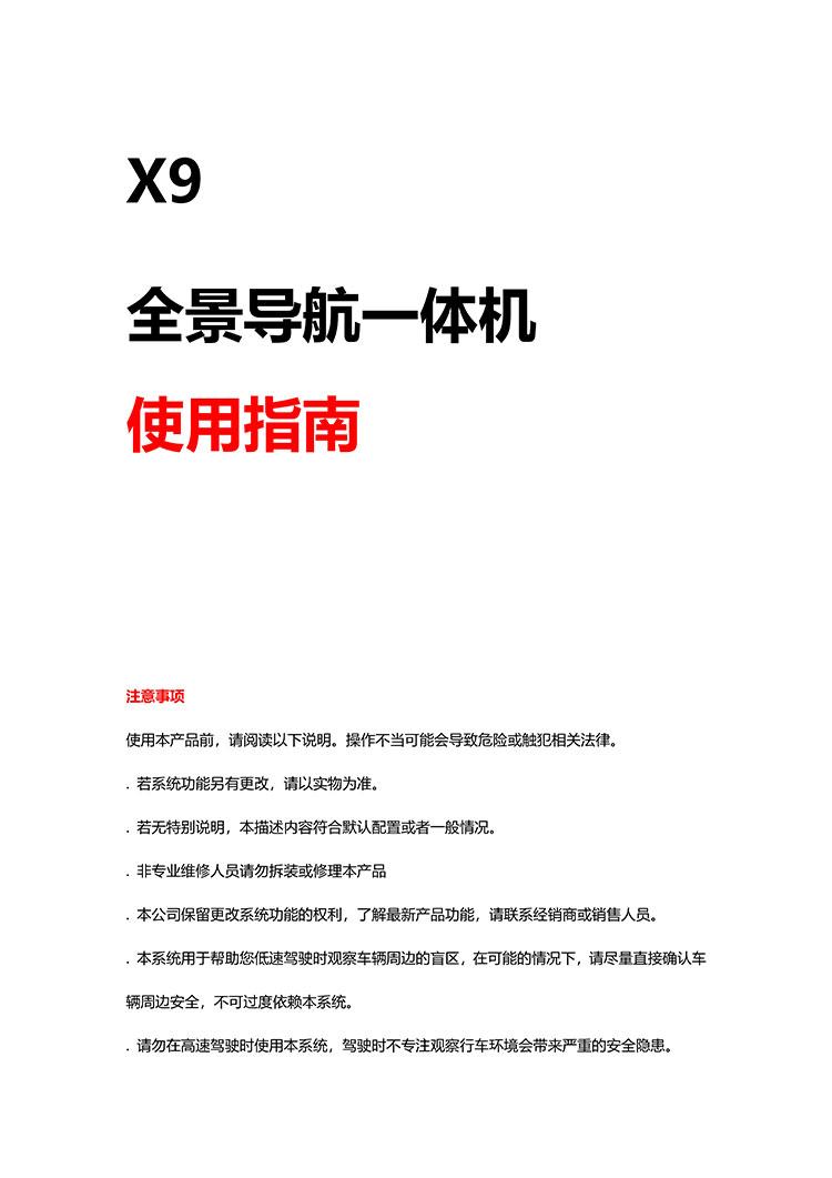 X9全景導航一體機-使用指南_1.jpg