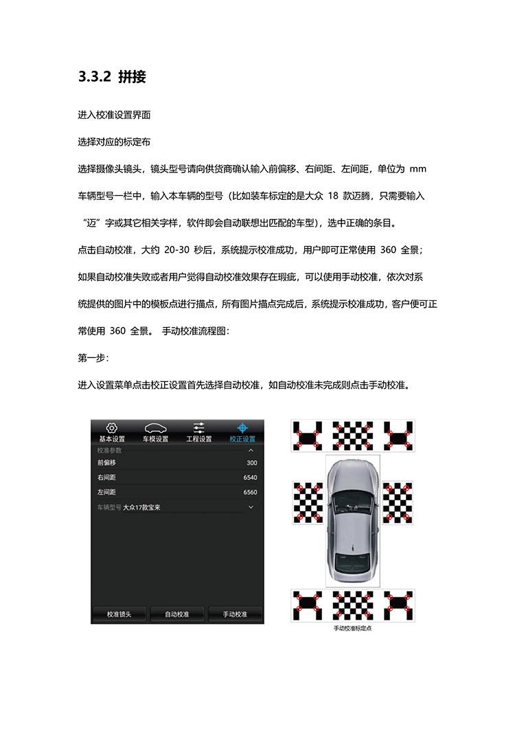 X9全景導航一體機-使用指南_10.jpg