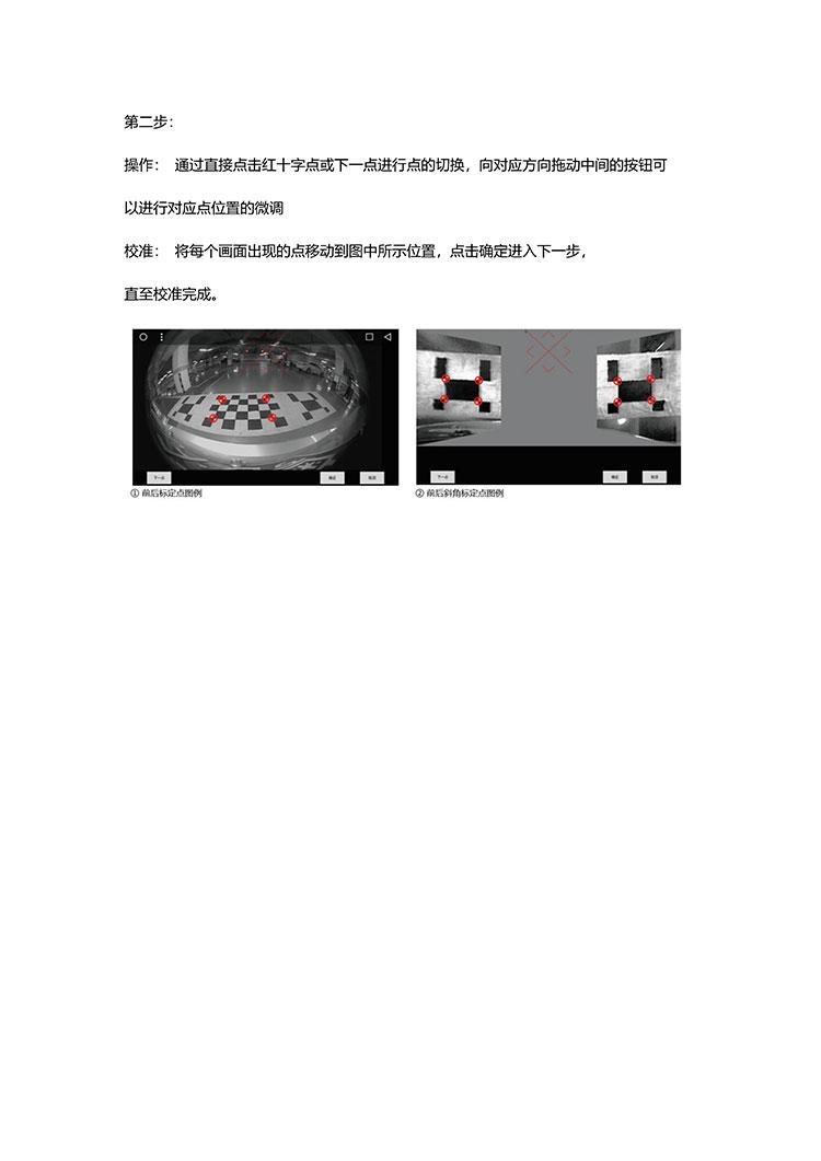 X9全景導航一體機-使用指南_11.jpg