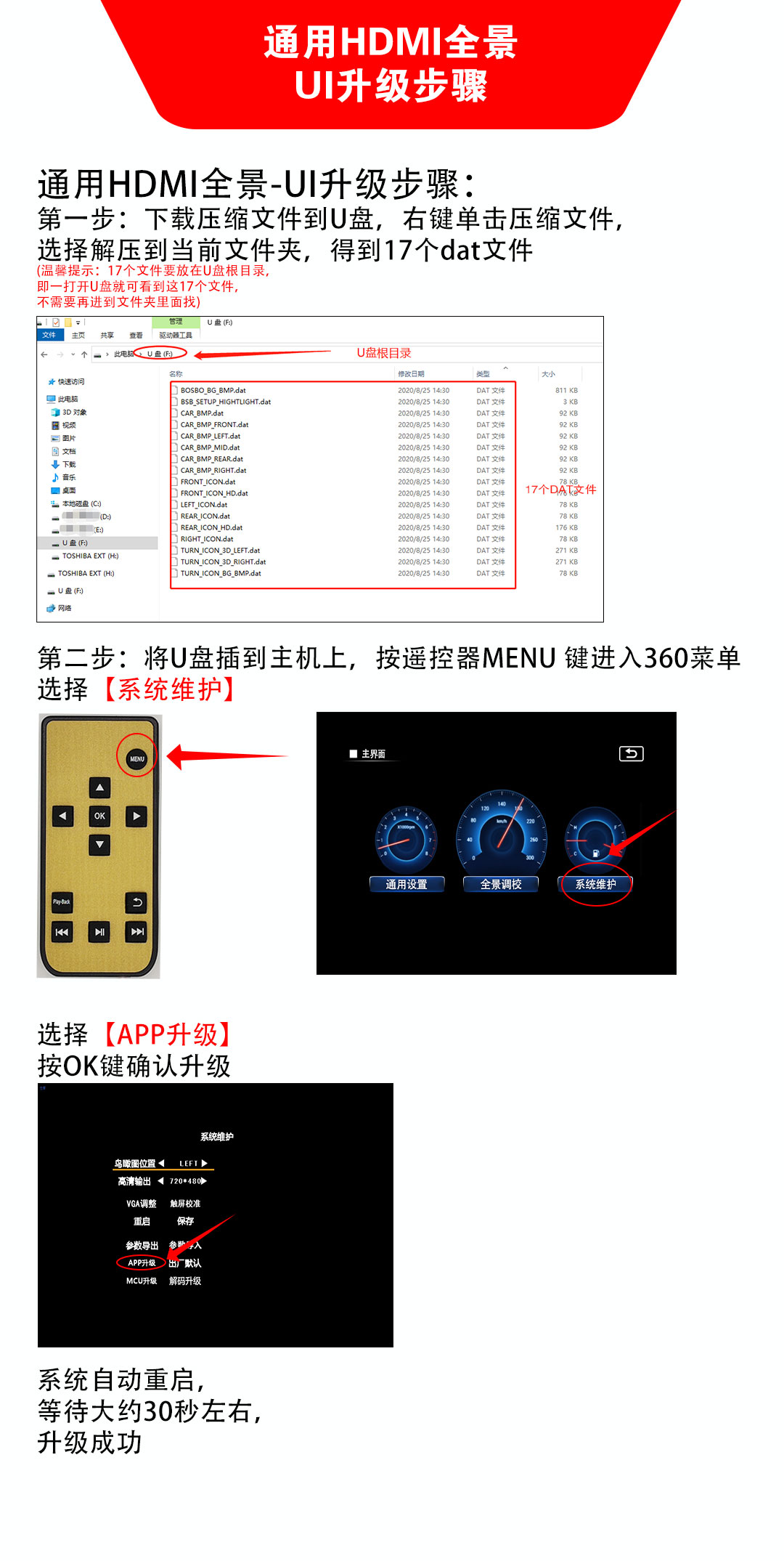通用HDMI全景UI升級步驟說明.jpg