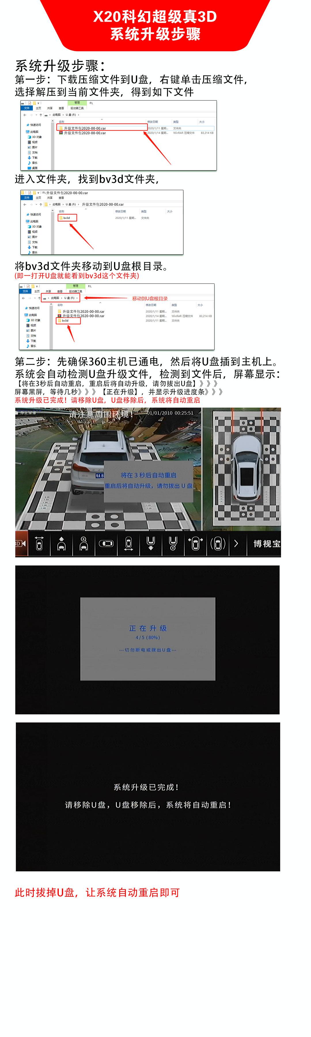 X20系統升級說明.jpg